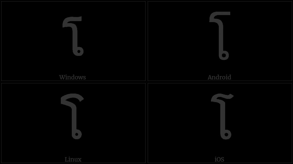 Thai Character Sara O on various operating systems