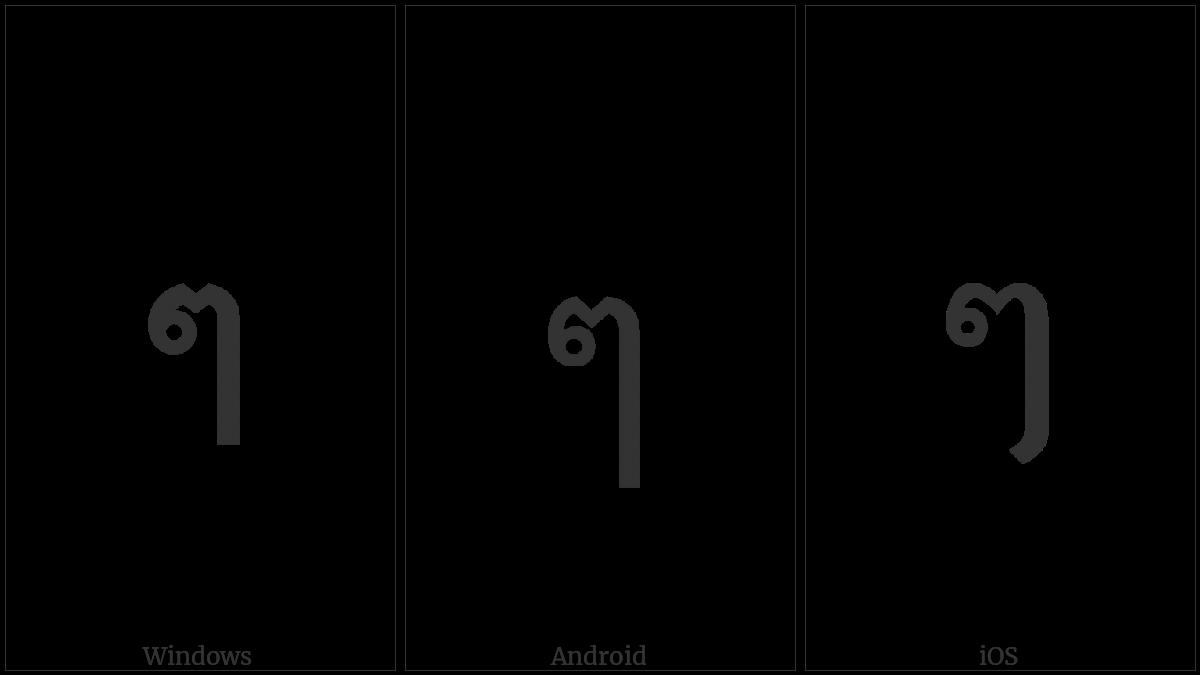 Thai Character Maiyamok on various operating systems