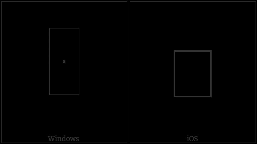 U+0E7C utf-8 character