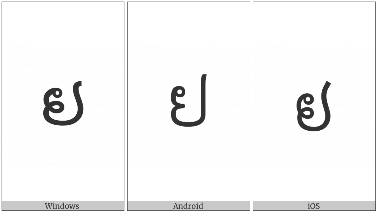 LAO LETTER YO utf-8 character