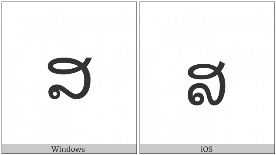 LAO LETTER SO SUNG utf-8 character