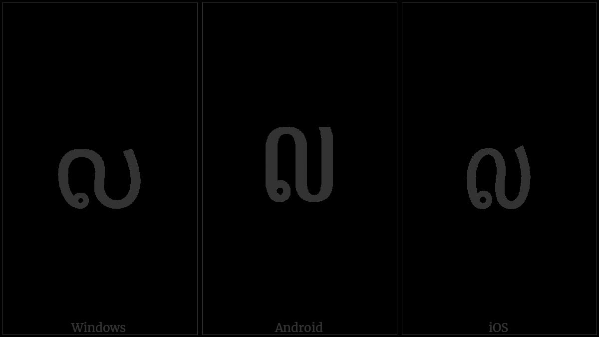 LAO DIGIT NINE utf-8 character