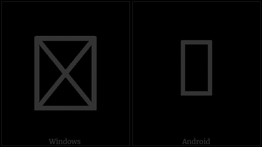 U+0EE4 utf-8 character