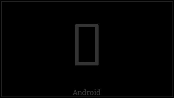 U+0EE7 utf-8 character