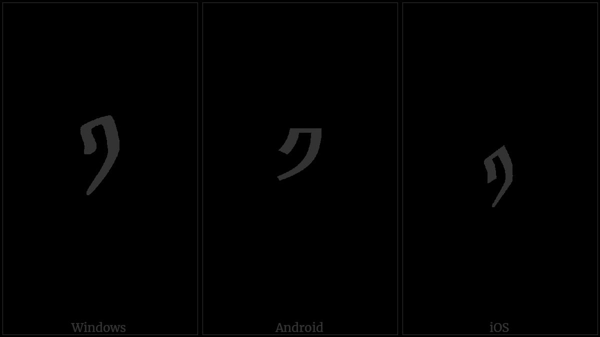 TIBETAN DIGIT ONE utf-8 character