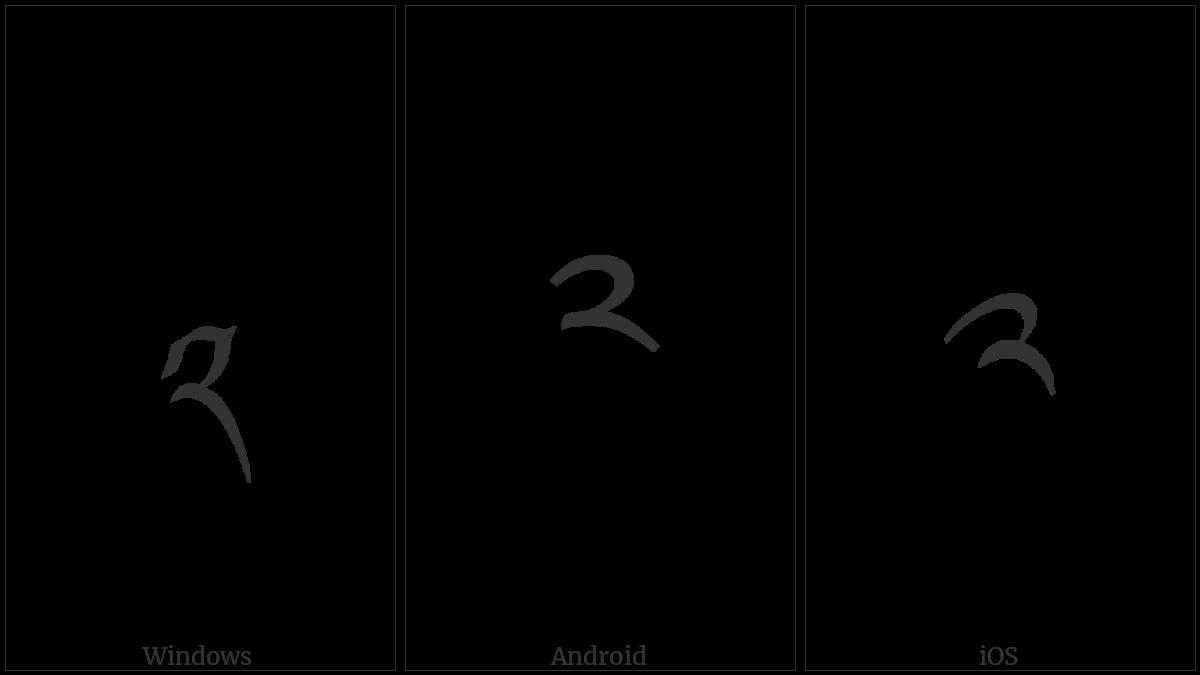 TIBETAN DIGIT TWO utf-8 character