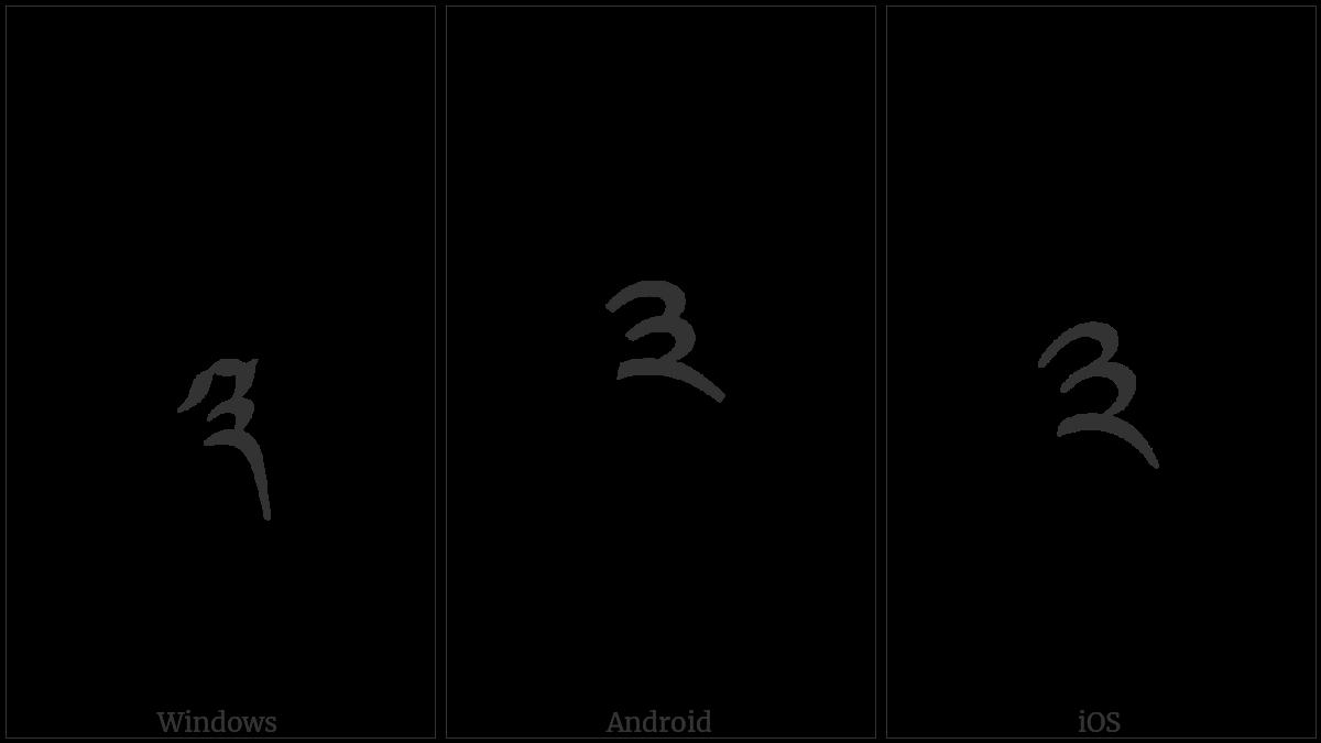Tibetan Digit Three on various operating systems