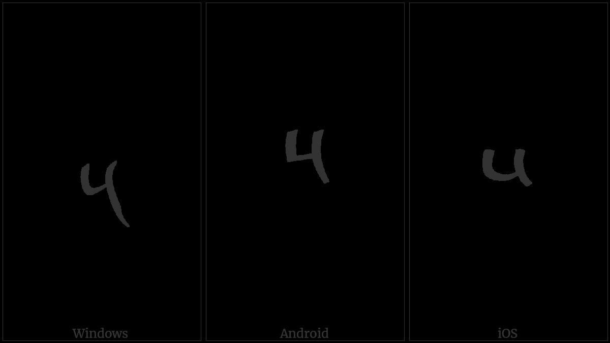 TIBETAN DIGIT FIVE utf-8 character
