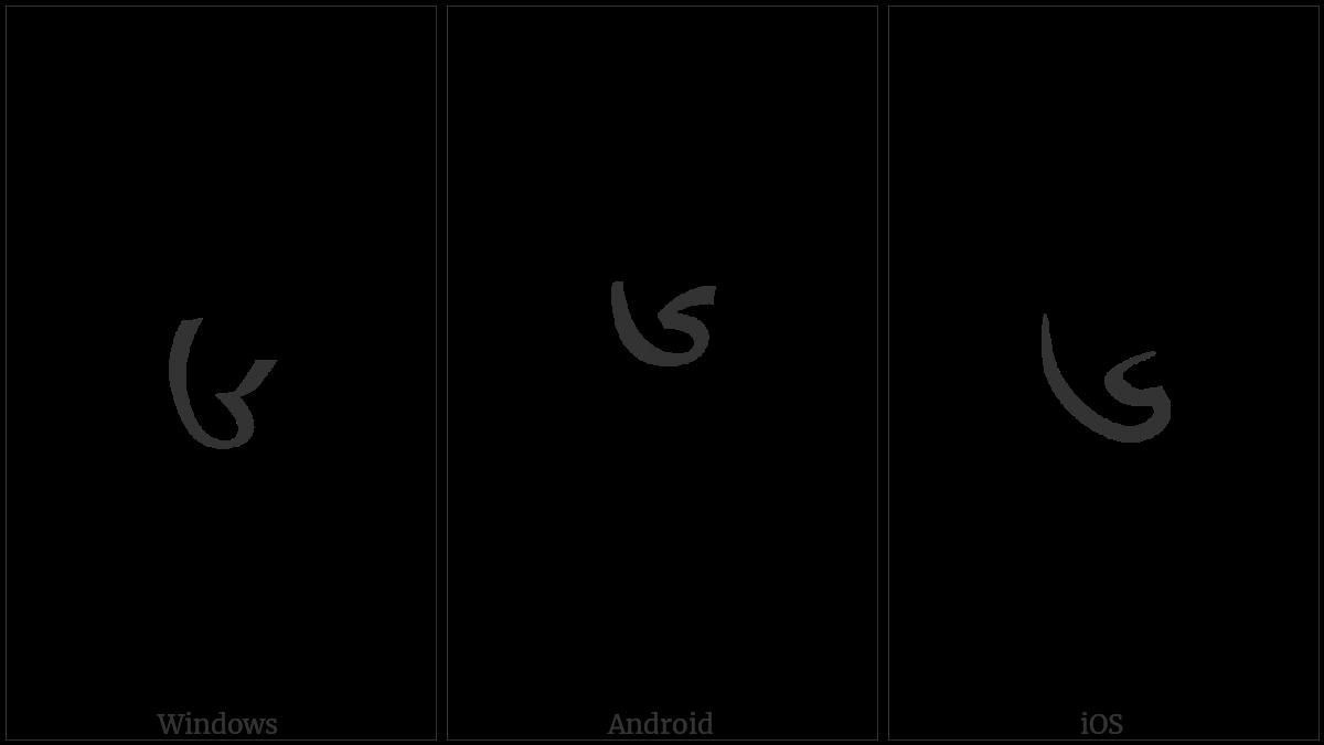 TIBETAN DIGIT SIX utf-8 character