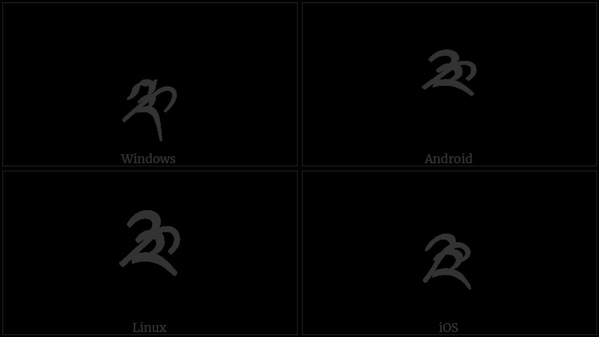 TIBETAN DIGIT HALF THREE utf-8 character