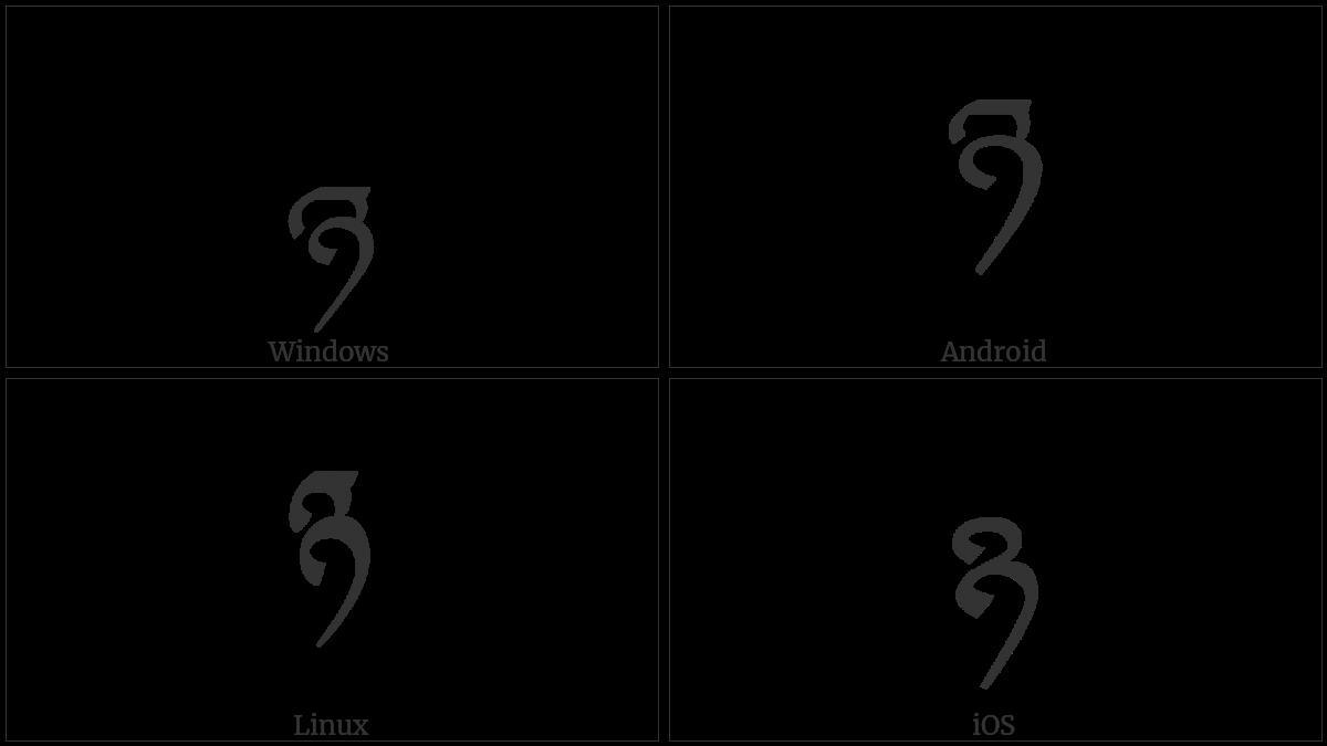 TIBETAN LETTER NYA utf-8 character