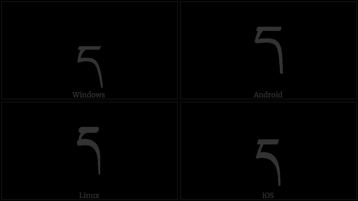 Tibetan Letter Da on various operating systems