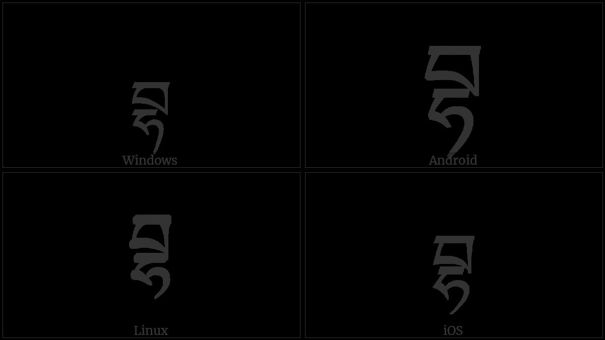 TIBETAN LETTER BHA utf-8 character
