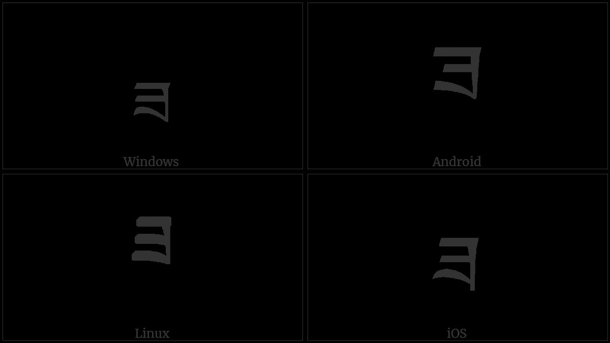 TIBETAN LETTER ZA utf-8 character