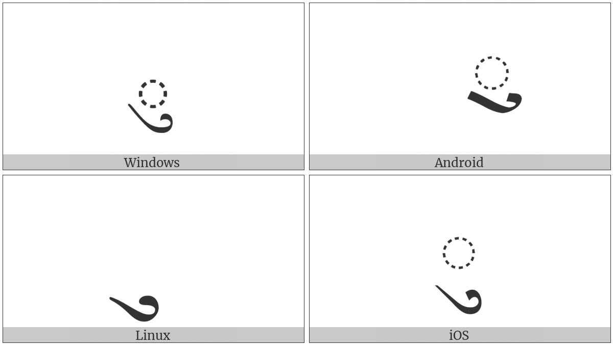 Tibetan Vowel Sign U on various operating systems
