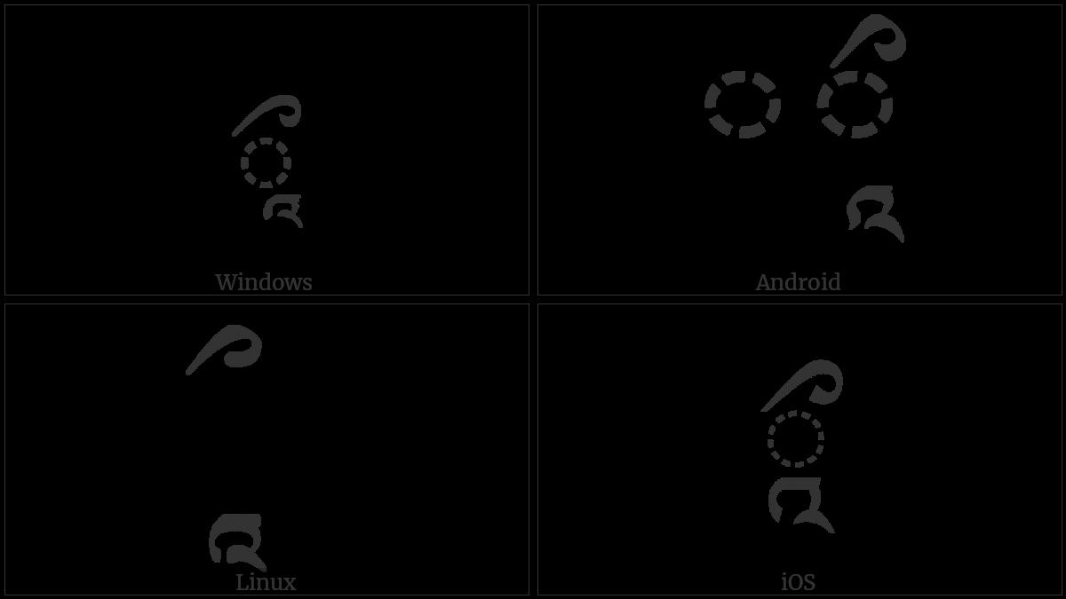 TIBETAN VOWEL SIGN REVERSED II utf-8 character