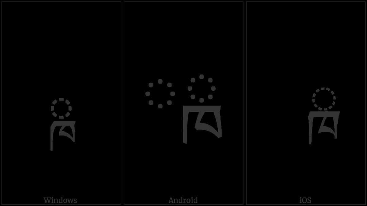 Tibetan Subjoined Letter Kha on various operating systems