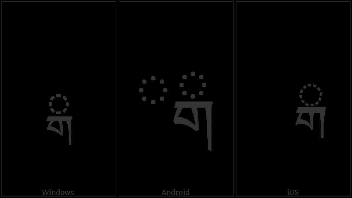 Tibetan Subjoined Letter Ga on various operating systems