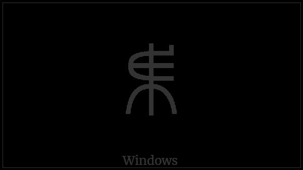 Yi Syllable Jju on various operating systems
