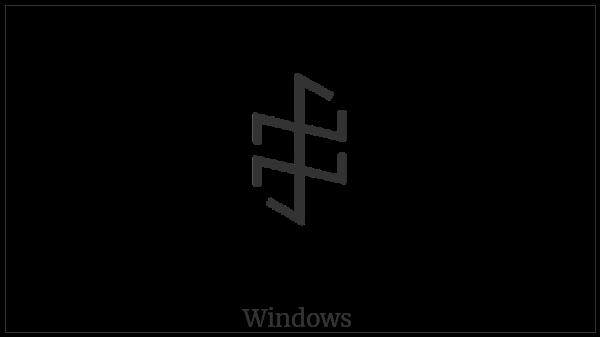 Yi Syllable Nyo on various operating systems
