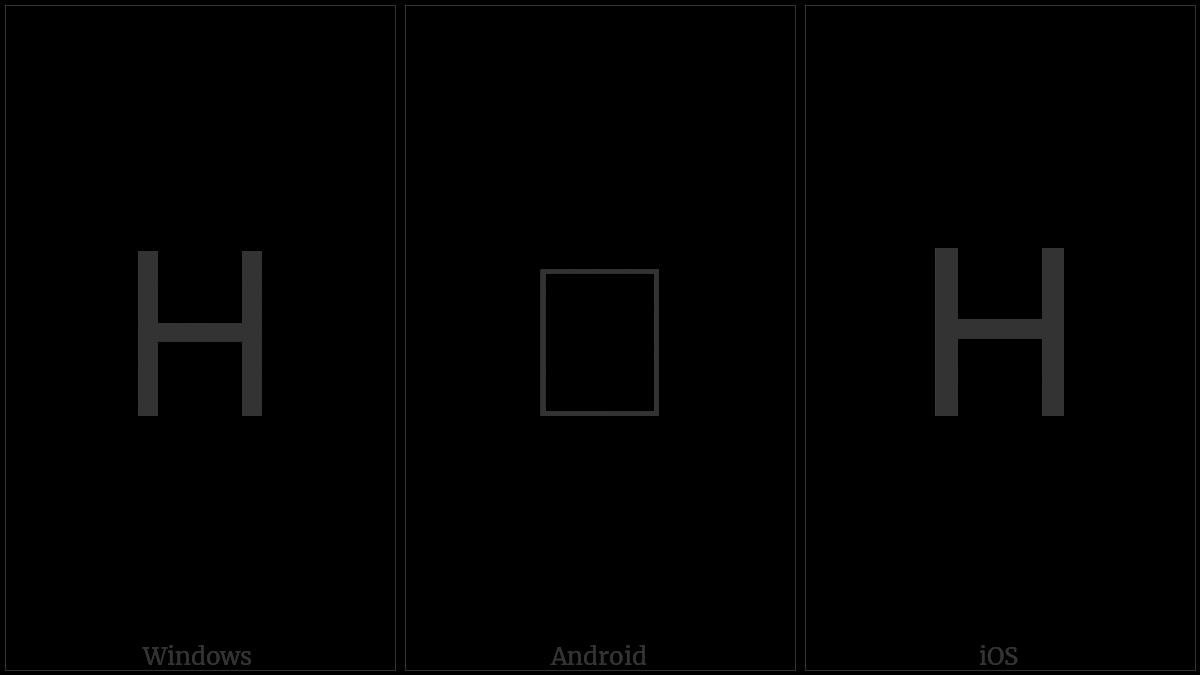 Lisu Letter Xa on various operating systems