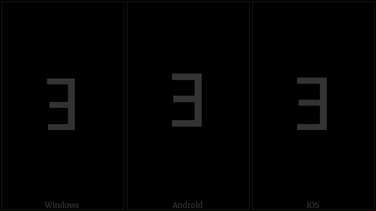 Lisu Letter Eu on various operating systems