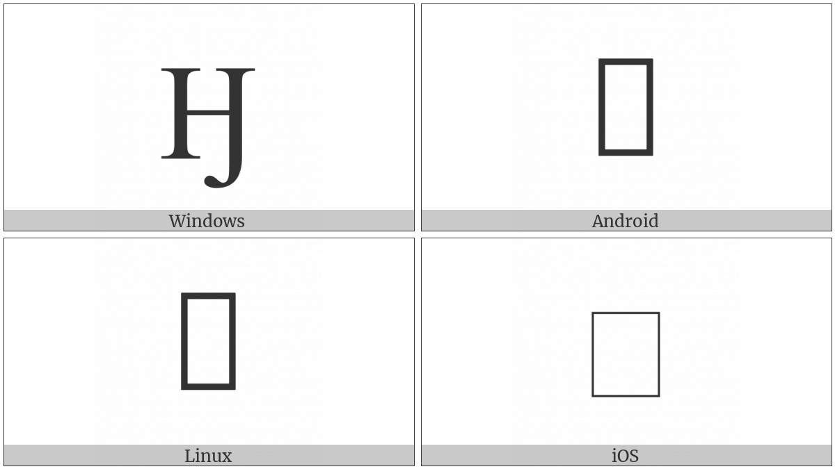 Latin Capital Letter Heng on various operating systems