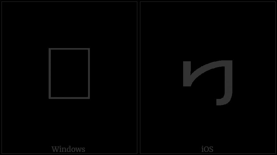 Kayah Li Digit Four on various operating systems