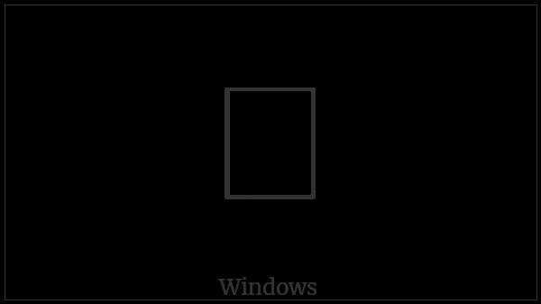 Kayah Li Digit Five on various operating systems
