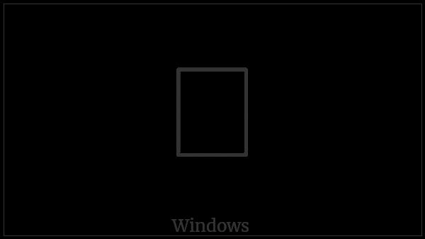 Kayah Li Letter Nga on various operating systems