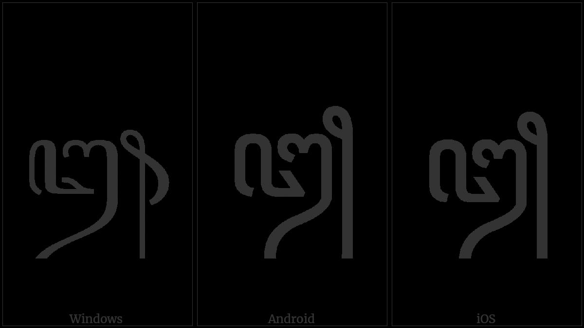 Javanese Letter Ja Mahaprana on various operating systems