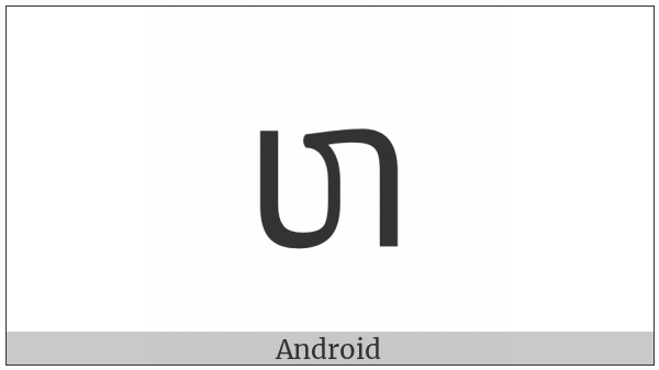 Javanese Letter Wa on various operating systems