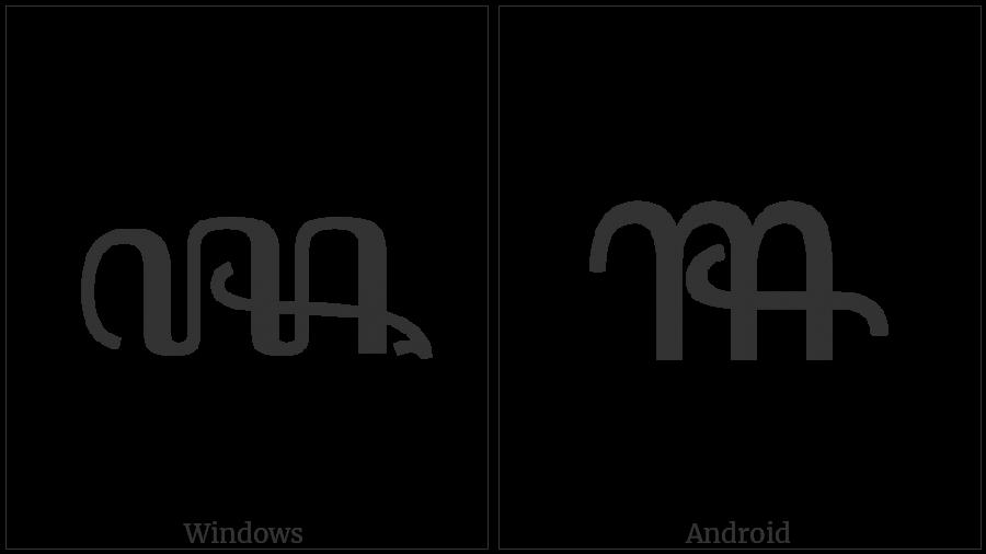 Javanese Letter Sa Murda on various operating systems