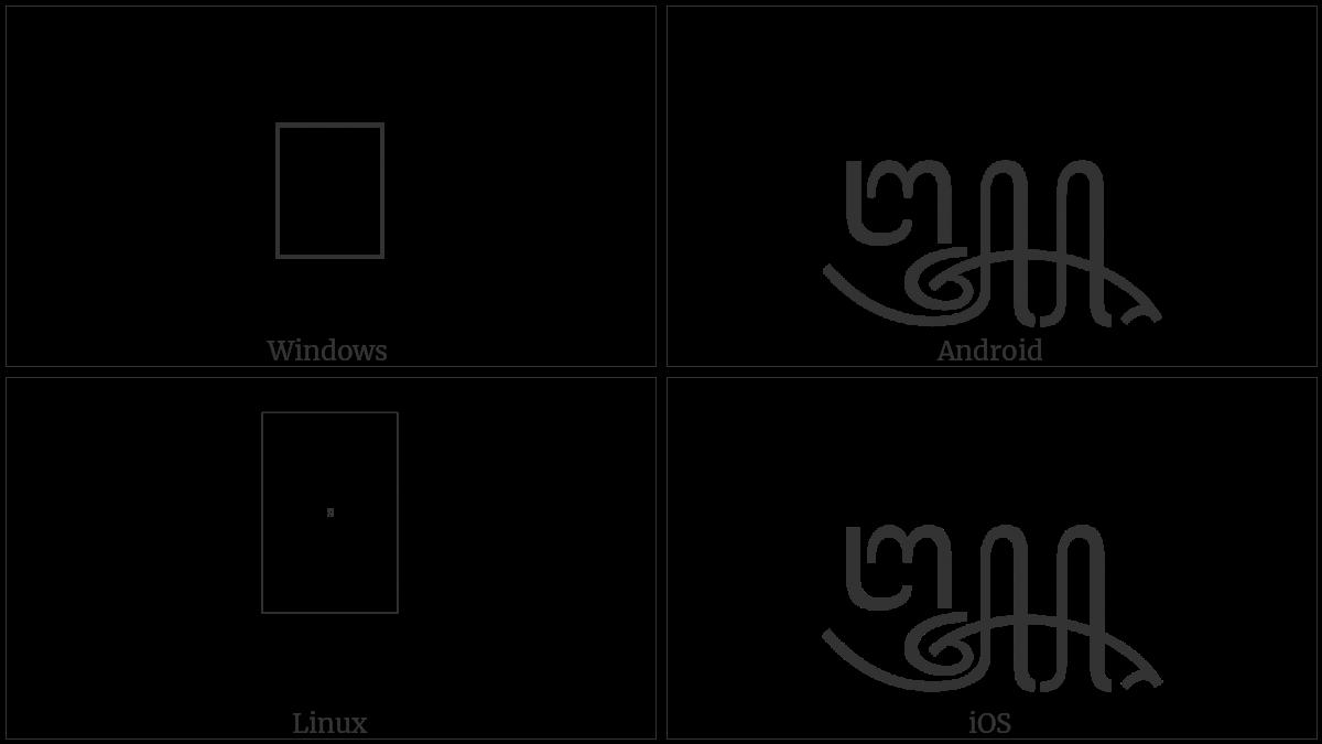 Javanese Pada Andap on various operating systems