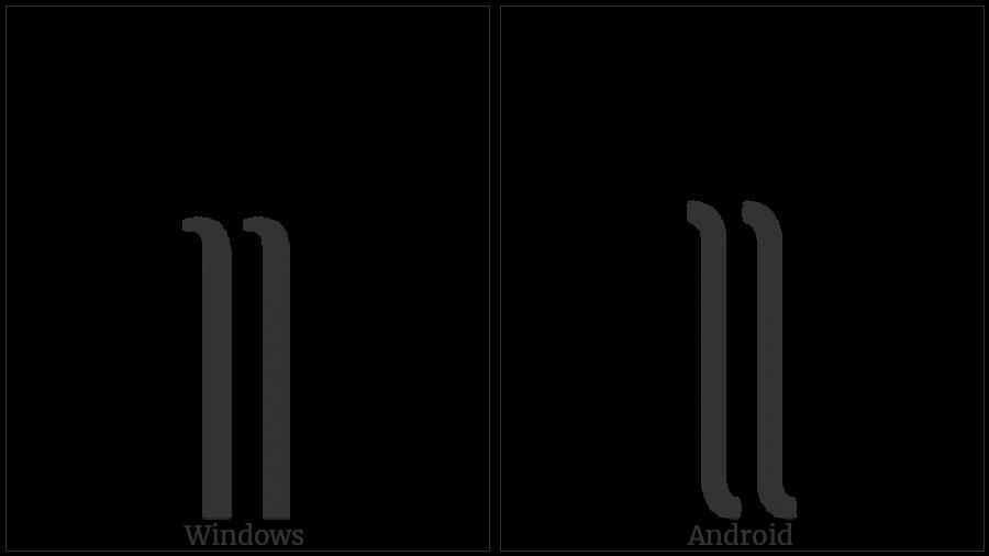 Javanese Pada Adeg Adeg on various operating systems