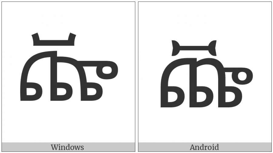 Ethiopic Syllable Cchhee on various operating systems