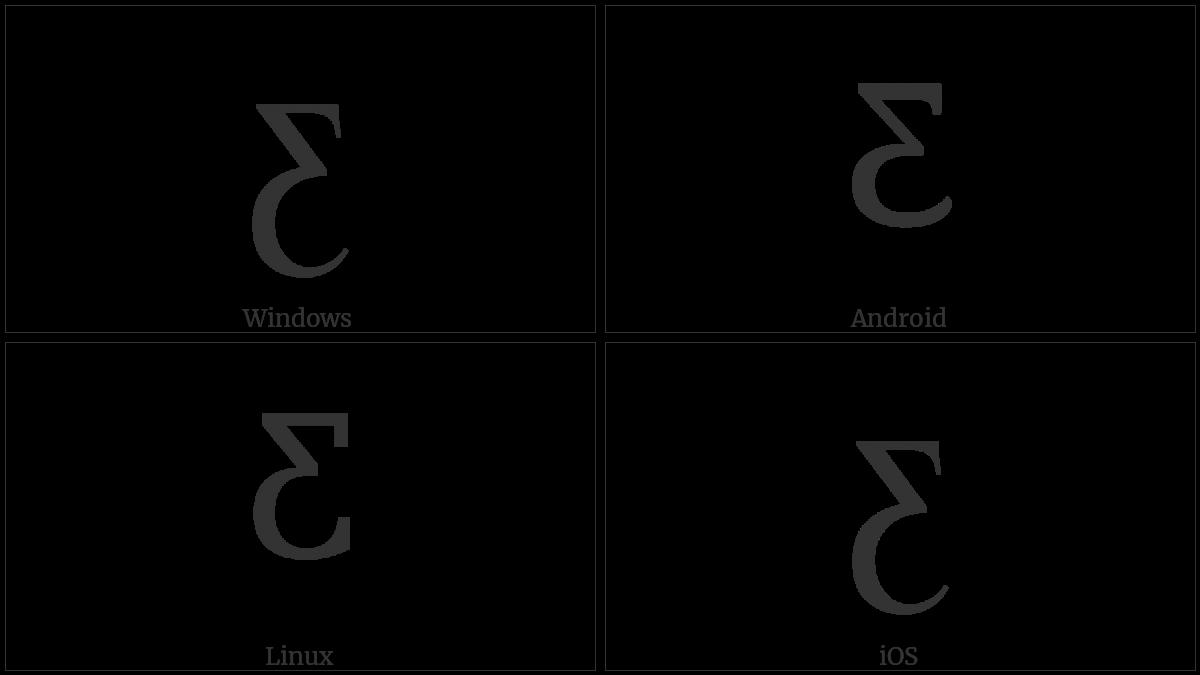 LATIN CAPITAL LETTER EZH REVERSED utf-8 character