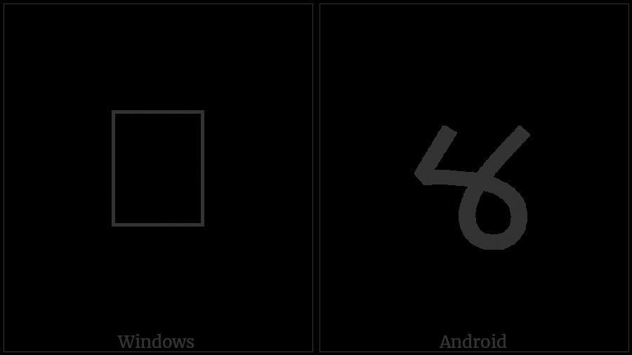 Meetei Mayek Letter Til Lonsum on various operating systems