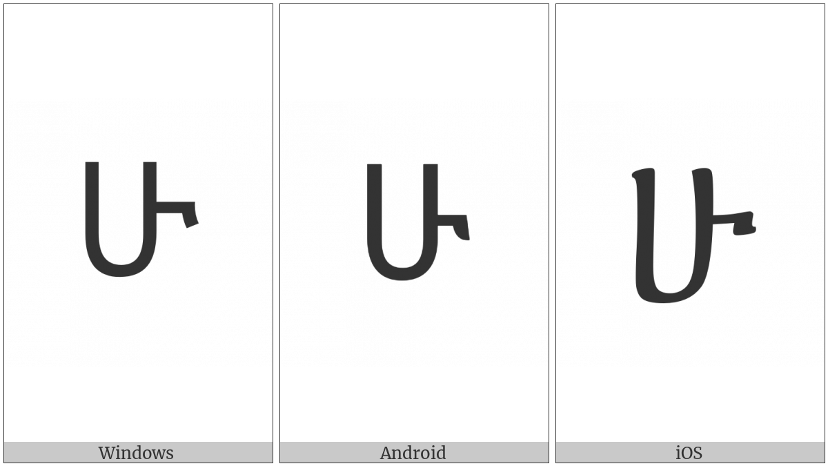 Ethiopic Syllable Hu on various operating systems