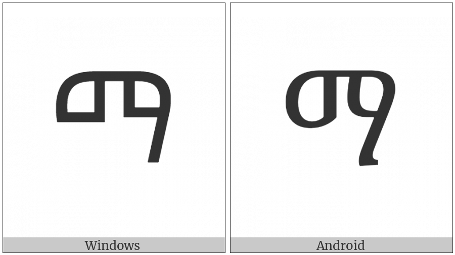 Ethiopic Syllable Maa on various operating systems