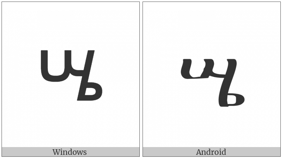 Ethiopic Syllable Szee on various operating systems