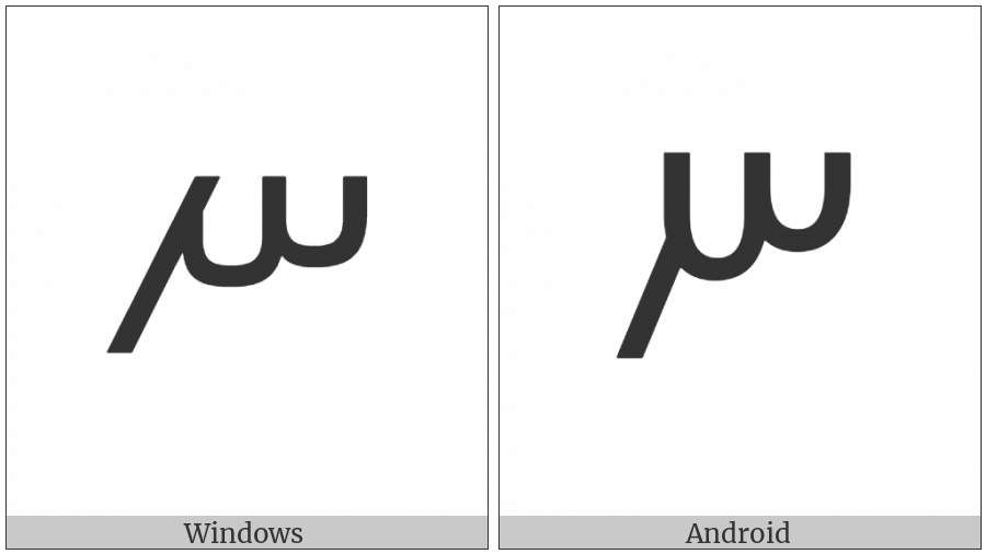 Ethiopic Syllable Sze on various operating systems