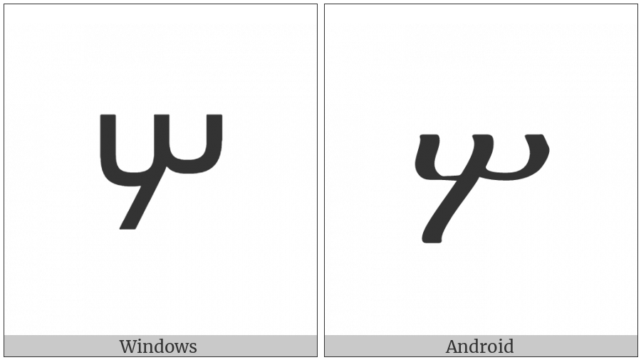 Ethiopic Syllable Szo on various operating systems