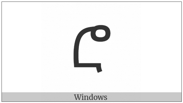 Ethiopic Syllable Ro on various operating systems
