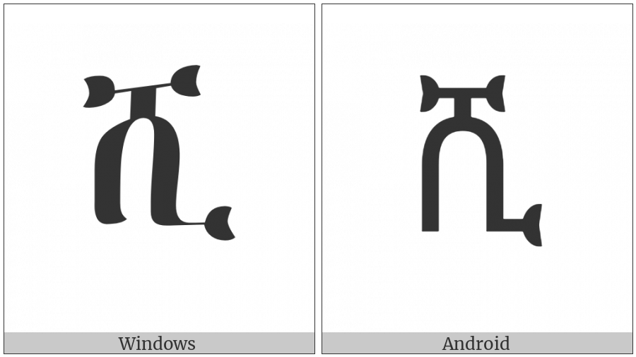 Ethiopic Syllable Shi on various operating systems
