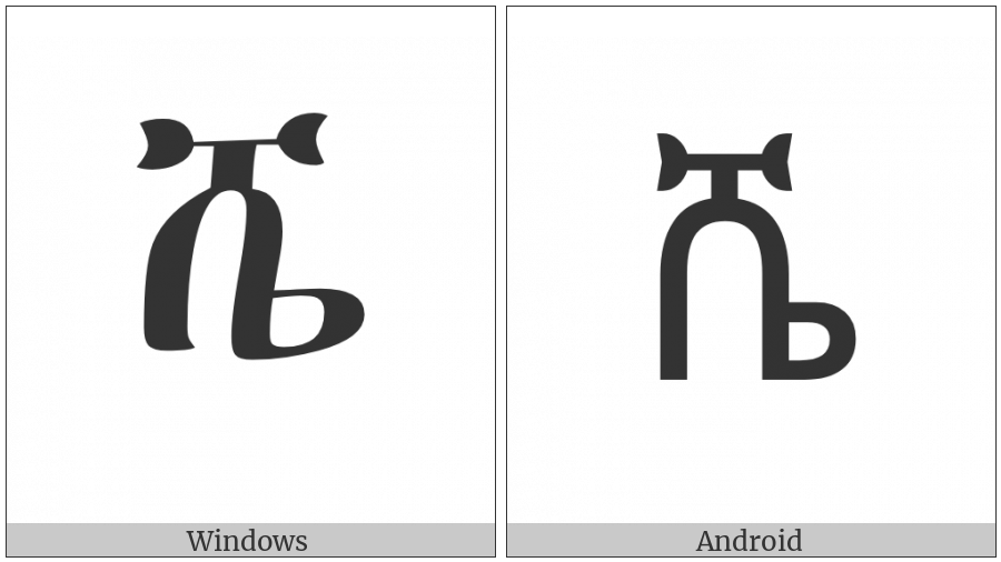 Ethiopic Syllable Shee on various operating systems