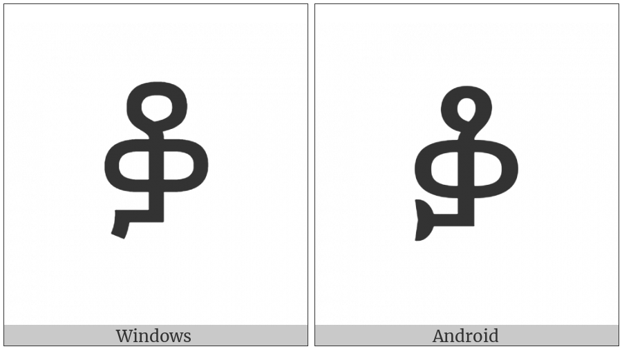 Ethiopic Syllable Qoa on various operating systems
