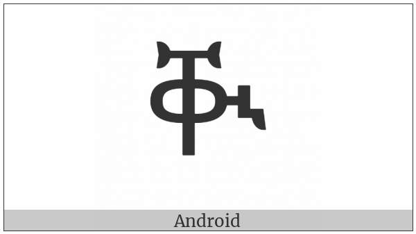 Ethiopic Syllable Qhwi on various operating systems