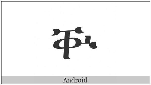 Ethiopic Syllable Qhwe on various operating systems