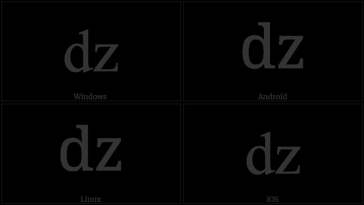 LATIN SMALL LETTER DZ utf-8 character